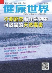 健康世界 [第486期]:不要輕忽海洋生物中可致命的天然毒素