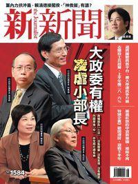 新新聞 2017/07/13 [第1584期]:大政委有權 凌虐小部長