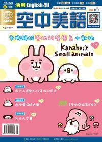 English 4U活用空中美語 [第220期] [有聲書]:卡娜赫拉與她的療癒系小動物