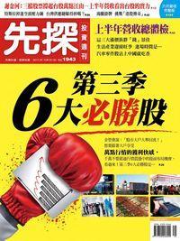 先探投資週刊 2017/07/14 [第1943期]:第三季6大必勝股
