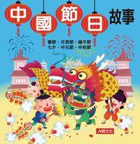 中國節日故事