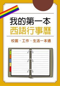 我的第一本西語行事曆:校園、工作、生活一本通