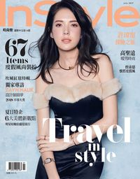 InStyle 時尚樂 [第14期]:Travel in style