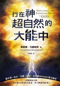 行在神超自然的大能中