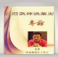 宋銘專訪台灣歌神洪榮宏 [有聲書]