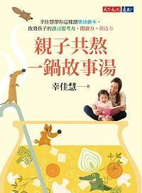 親子共熬一鍋故事湯:幸佳慧帶你這樣讀嬰幼繪本, 啟發孩子的語言思考力、閱讀力、創造力