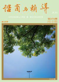 諮商與輔導月刊 [第379期]