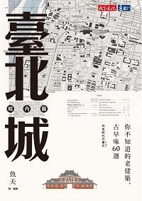 臺北城:你不知道的老建築、古早味60選, 城內篇