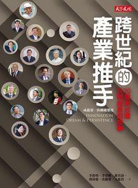 跨世紀的產業推手:20個與台灣共同成長的故事