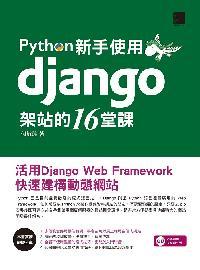 Python新手使用Django架站的16堂課:活用Django Web Framework快速建構動態網站