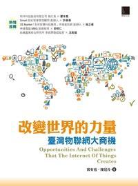 改變世界的力量:臺灣物聯網大商機