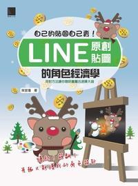 自己的貼圖自己賣!:Line原創貼圖的角色經濟學!