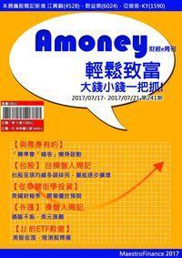 Amoney財經e周刊 2017/07/17 [第241期]:輕鬆致富 大錢小錢一把抓