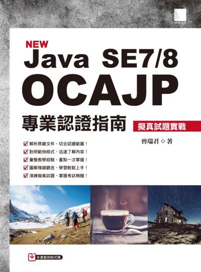Java SE7/8 OCAJP專業認證指南:擬真試題實戰