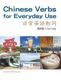 日常華語動詞 [有聲書]:Chinese verbs for everyday use