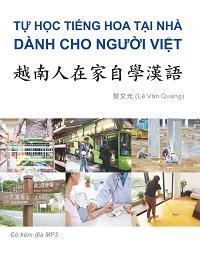 越南人在家自學漢語 [有聲書]