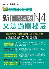 新日檢4級文法過關秘笈 [有聲書]