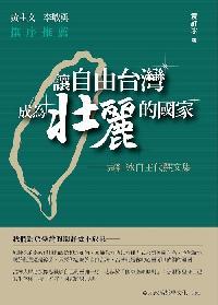 讓自由台灣成為壯麗的國家:袁紅冰自主代撰文集
