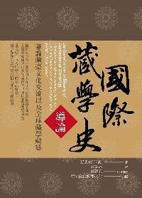 國際藏學史導論:兼論藏臺文化交流以及全球藏學動態
