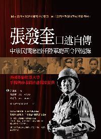 張發奎口述自傳:中華民國第四任陸軍總司令回憶錄