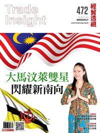 經貿透視雙周刊 2017/07/19 [第472期]:大馬汶萊雙星 閃耀新南向