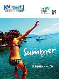 光華商場採購誌 [第99期]:Summer 夏天!