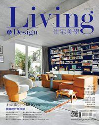 Living & design 住宅美學 [第98期]:Amazing Exhibitions 展場設計無極限