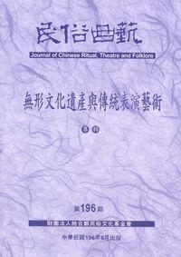 民俗曲藝 [第196期]:無形文化遺產與傳統表演藝術專輯