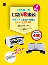 我的第一台口袋VR眼鏡:看影片x玩遊戲一機搞定