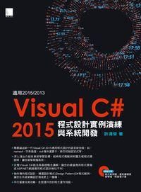 Visual C# 2015程式設計實例演練與系統開發
