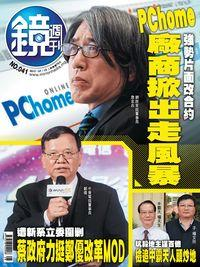 鏡週刊 2017/07/12 [第41期]:強勢片面改合約 PChome廠商掀出走風暴