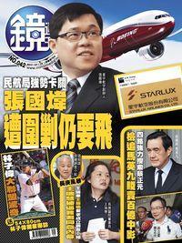 鏡週刊 2017/07/19 [第42期]:民航局強勢卡關 張國煒遭圍剿仍要飛