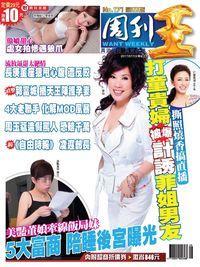 周刊王 2017/07/19 [第171期]:5大富商 陪睡後宮曝光