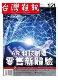台灣鞋訊 [第151期]:AR科技創造零售新體驗