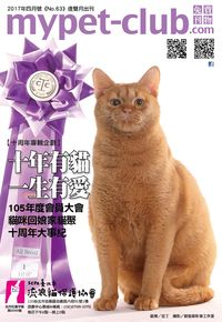 Mypet-club [第63期]:十年有貓 一生有愛