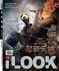 iLOOK 電影雜誌 [2012年03月]:怒戰天神