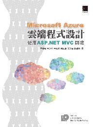 Microsoft Azure雲端程式設計:使用ASP.NET MVC開發