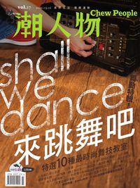 潮人物 [第17期] :來跳舞吧!Shall We Dance