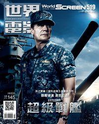 世界電影 [第519期] [精華版]:超級戰艦