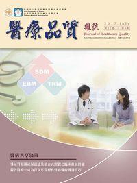 醫療品質雜誌 [第11卷‧第4期]:醫病共享決策