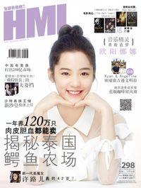 HMI [Issue 298]:揭秘泰國鱷魚農場