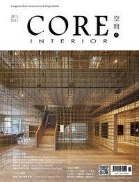 CORE.INTERIOR空間 [第8期]:翻轉印象: 台灣品牌創新之路 Brand strategy innovation
