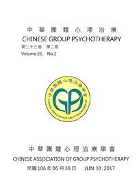 中華團體心理治療 [第23卷第2期]