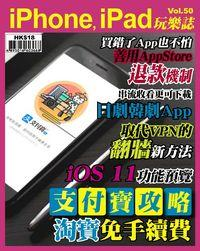 iPhone, iPad玩樂誌 [第50期]:支付寶HK使用攻略 淘寶免手續費