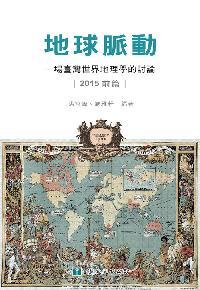 地球脈動:一場臺灣世界地理學的討論. 2015前篇