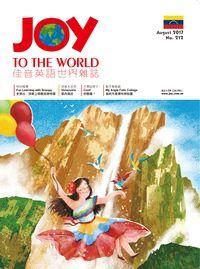 Joy to the World佳音英語世界雜誌 [第212期] [有聲書]:委內瑞拉