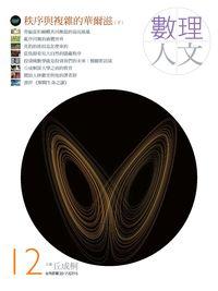 數理人文 [第12期]:秩序與複雜的華爾滋(下)