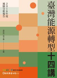 臺灣能源轉型十四講