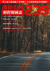槓桿韓國語學習週刊 2017/07/26 [第239期] [有聲書]:韓國小故事   #06 춘향전