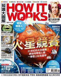 How it works知識大圖解 [2017年08月號] [ISSUE 35]:火星競賽